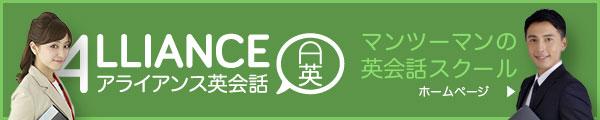 マンツーマン英会話スクール Alliance英会話