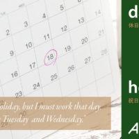 「day off」と「holiday」の意味